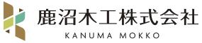 鹿沼木工株式会社